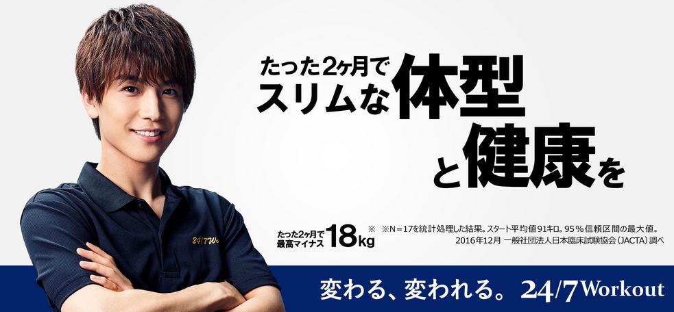 24/7ワークアウト横浜店の料金と店舗情報をご紹介します